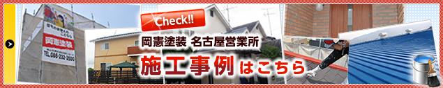 岡憲塗装名古屋営業所 施工事例